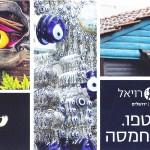 סופשבוע בלי עין הרע ברויאל ירושלים