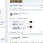סקר פייסבוק של הוטלס